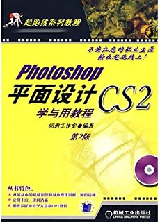 Photoshop CS2 Tutorials Graphic Design learning and use (with CD-ROM series starting line tutorial)(Chinese Edition)