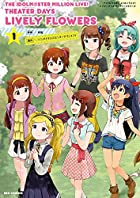 THE IDOLM@STER MILLION LIVE! THEATER DAYS LIVELY FLOWERS 第01巻
