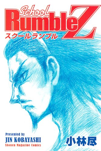 School Rumble Z (講談社コミックス)