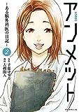 アンメット ーある脳外科医の日記ー(2) (モーニングコミックス)