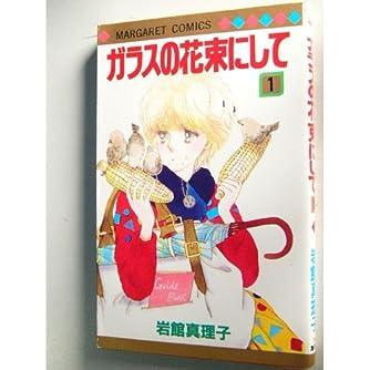 ガラスの花束にして (1) (マーガレット・コミックス (763))