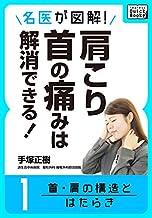 表紙: 名医が図解! 肩こり・首の痛みは解消できる! (1) 首・肩の構造とはたらき (impress QuickBooks) | 手塚 正樹