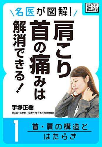 名医が図解! 肩こり・首の痛みは解消できる! (1) 首・肩の構造とはたらき (impress QuickBooks)
