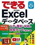 できるExcelデータベース 入力・整形・分析の効率アップに役立つ本 2019/2016/2013 & Microsoft 365対応 できるシリーズ