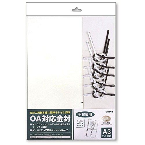 (まとめ買い) オキナ 不祝儀袋 金封 プリンタ対応 A3 不祝儀用 黒白 結切 5枚入 CK60N 【×3】