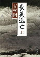 表紙: 長英逃亡(上) | 吉村昭