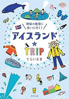 アイスランド☆TRIP (地球の歩き方BOOKS)