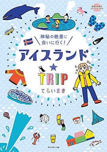 アイスランド☆TRIP (地球の歩き方BOOKS)の詳細を見る