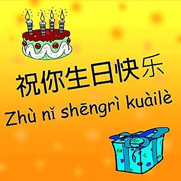 Zhù Nǐ Shēngrì Kuàilè