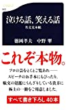 名文見本帖 泣ける話、笑える話 (文春新書)