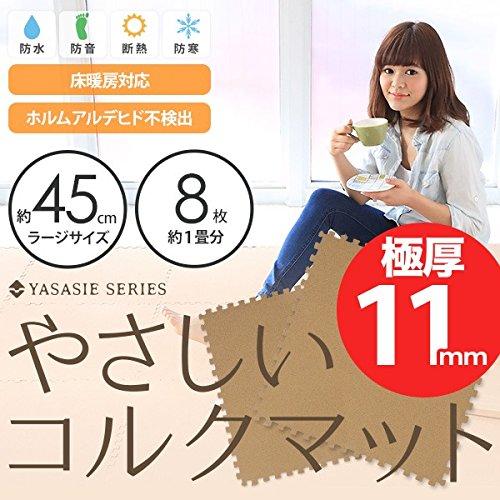 やさしいコルクマット約1畳(8枚入)本体ラージサイズ(45cm×45cm)