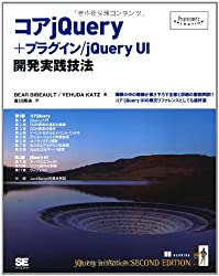 コアjQuery+プラグイン/jQuery UI開発実践技法