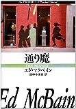 通り魔 (ハヤカワ・ミステリ文庫 13-2)
