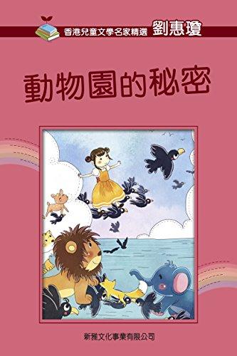 動物園的秘密 (香港兒童文學名家精選 Book 2) (Traditional Chinese Edition)