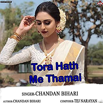 Tora Hath Me Thamai
