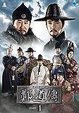 鄭道傳〈チョン・ドジョン〉DVD-BOX1[DVD]
