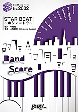 バンドスコアピースBP2002 STAR BEAT!~ホシノコドウ~ / Poppin'Party ~TVアニメ『バンドリ! 』挿入歌 (BAND SCORE PIECE)