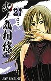 火ノ丸相撲 21 (ジャンプコミックス)