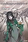 マルドゥック・フラグメンツ (ハヤカワ文庫 JA ウ 1-11)