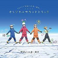 TVアニメ「 宇宙よりも遠い場所 」 オリジナルサウンドトラック