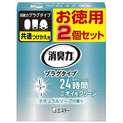 消臭力 プラグタイプ 消臭芳香剤 部屋 リビング 玄関 ナチュラルソープの香り つけかえ 20mL 2個セット