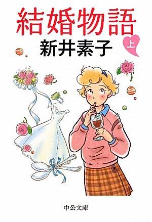 結婚物語(上) (中公文庫)