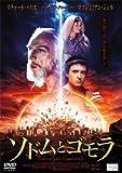 ソドムとゴモラ [DVD]