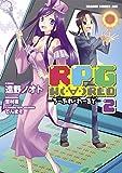 RPG W(・∀・)RLD ―ろーぷれ・わーるど―(2) (ドラゴンコミックスエイジ)