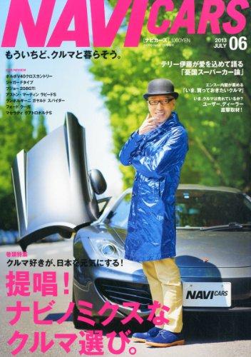 NAVI CARS (ナビカーズ) 06 2013年 07月号 [雑誌]