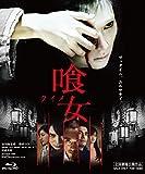 喰女‐クイメ‐ 特別版(公開版・DC版併録) [Blu-ray]