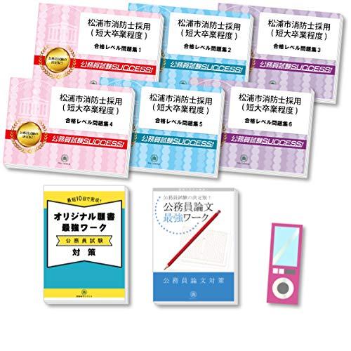 松浦市消防士採用(短大卒業程度)教養試験合格セット問題集(6冊) +オリジナル願書・論文最強ワーク