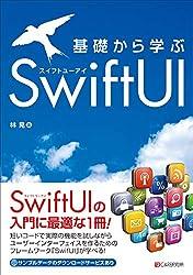 基礎から学ぶ SwitUI