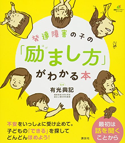 発達障害の子の「励まし方」がわかる本 (健康ライブラリー)