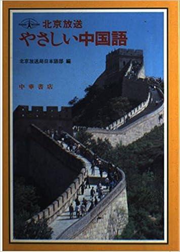 北京放送 やさしい中国語