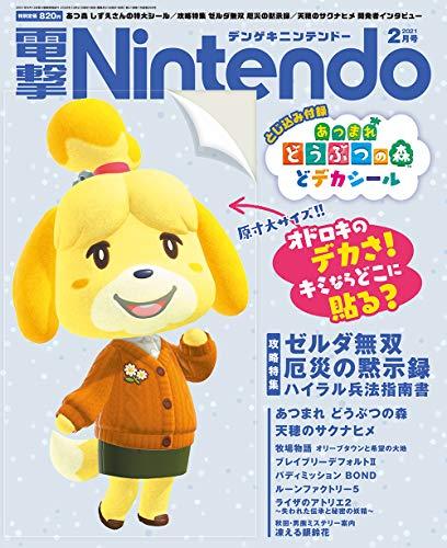 電撃Nintendo 2021年2月号