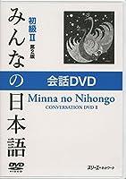 みんなの日本語 初級II 第2版 会話DVD