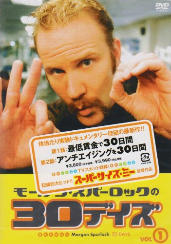 モーガン・スパーロックの30デイズ VOL.1 [DVD]