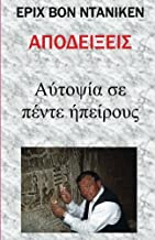 Apodeixeis - Proofs - in Greek Language: Eyewitness in Five Continents (Greek Edition)