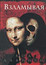 Cracking the da Vinci Code: The Unauthorized Guide to the Facts Behind the Fiction