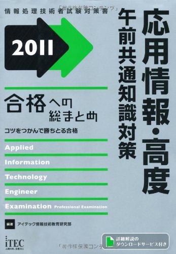 2011 合格への総まとめ 応用情報・高度 午前共通知識対策 (情報処理技術者試験対策書)の詳細を見る