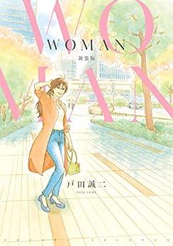 [戸田誠二]のWOMAN 新装版 (ネクストFコミックス)
