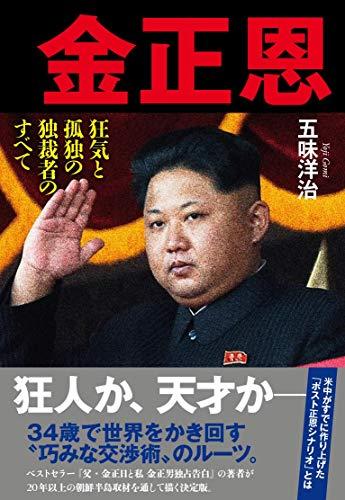 金正恩 狂気と孤独の独裁者のすべて