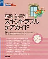 病態・処置別スキントラブルケアガイド (Nursing Mook 46)