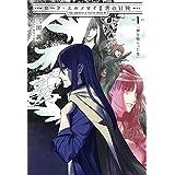 ロード・エルメロイII世の冒険 1 神を喰らった男 (TYPE-MOON BOOKS)