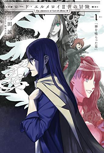 ロード・エルメロイII世の冒険 1 神を喰らった男 (TYPE-MOON BOOKS) Kindle版