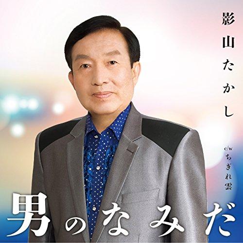 Otoko No Namida/Chigiregum