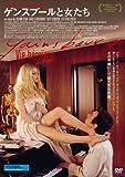ゲンスブールと女たち [DVD] image