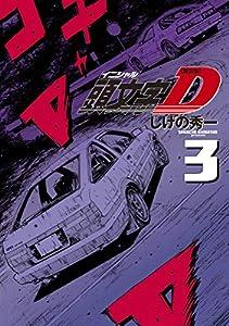 新装版 頭文字D(3) (ヤングマガジンコミックス)