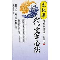 太極拳行拳心法(中国語) (楊式太極拳術述真2)