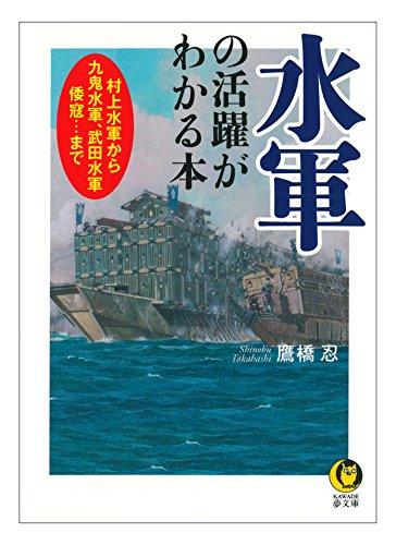 水軍の活躍がわかる本: 村上水軍から九鬼水軍、武田水軍、倭寇…まで (KAWADE夢文庫)